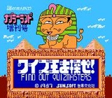 ナゾラーランドスペシャル サン電子 ファミコン FC版