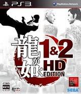龍が如く 1&2 HD EDITION