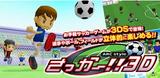 ARC style さっかー!3D アークシステムワークス 3DS版 ダウンロード