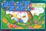 ファンタジーゾーン�2 オパオパの涙 サン電子 ファミコン FC版
