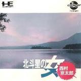 西村京太郎ミステリー 北斗星の女 ナグザット PCエンジン PCE版