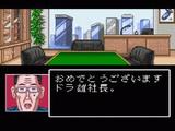 喜国雅彦の雀闘士銅鑼王2 パウ スーパーファミコン SFC版