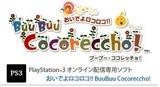 おいでよロコロコ!! BuuBuu Cocoreccho! ソニー PS3版 ダウンロード hspace=