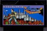 ドラゴンスレイヤー�4 ナムコ ファミコン FC版 ドラスレ4