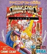 シャイニングフォース外伝2� 邪神の覚醒 セガ ゲームギア GG版
