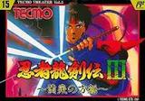 忍者龍剣伝�3 黄泉の方舟 テクモ ファミコン FC版