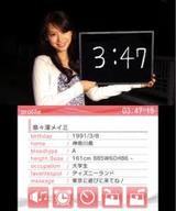 美人時計 3DS