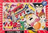 パチスロアドベンチャー3 ココナッツジャパン ファミコン FC版
