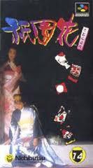 祇園花 日本物産 スーパーファミコン SFC版