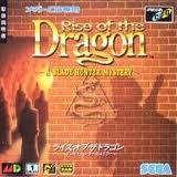 ライズ・オブ・ザ・ドラゴン 〜ブレイド・ハンター・ミステリー〜 セガ メガドライブ MD版