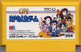 RPG人生ゲーム タカラ ファミコン FC版