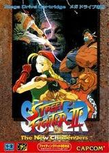 スーパーストリートファイター2 ザニューチャレンジャーズ カプコン メガドライブ MD版