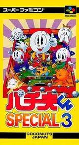 パチ夫くんスペシャル3 ココナッツジャパン スーパーファミコン SFC版