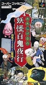 水木しげる の妖怪百鬼夜行 ケイエスエス スーパーファミコン SFC版 9
