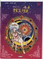 愛先生のOSHIETE私の星 アイレム コナミ ファミコン FC版 愛先生のおしえて私の星
