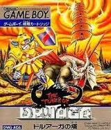ドルアーガの塔 エンジェル ゲームボーイ GB版