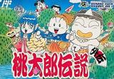 桃太郎伝説外伝 ハドソン ファミコン FC版