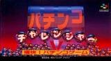 パチンコチャレンジャー カロッツェリアジャパン スーパーファミコン SFC版