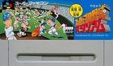 東尾修監修 スーパープロ野球スタジアム 徳間インターメディア スーパーファミコン SFC版