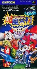 超魔界村 カプコン スーパーファミコン SFC版