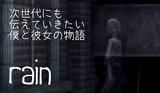 rain PS3
