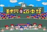 球界道中記 ナムコ  メガドライブ MD版