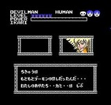 デビルマン ナムコ ファミコン FC版