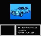 マルサの女 カプコン ファミコン FC版