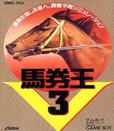 馬券王V3 アスミック ゲームボーイ GB版