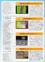 桜井政博氏 ゲーム歴4