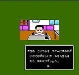 ラサール石井のチャイルズクエスト ナムコ ファミコン FC版