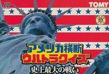 アメリカ横断ウルトラクイズ トミー ファミコン FC版
