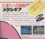 メタルギアベーマガ雑誌広告