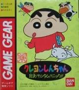 クレヨンしんちゃん 対決!カンタムパニック! バンダイ ゲームギア GG版