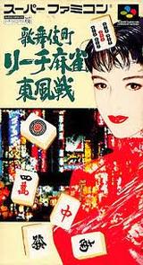 歌舞伎町リーチ麻雀 東風戦 ポニーキャニオン スーパーファミコン SFC版