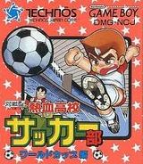 熱血高校サッカー部ワールドカップ編 テクノスジャパン ゲームボーイ GB版