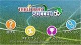 テーブルプレイサッカー ソニー プレイステーションヴィータ PSV版 ダウンロード