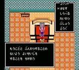 天地を喰らう カプコン ファミコン FC版