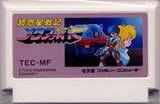 超惑星戦記メタファイト サンソフト  ファミコン FC版