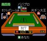 ぎゅわんぶらあ自己中心派 麻雀皇位戦 パルソフト スーパーファミコン SFC版