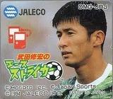 武田修宏のエースストライカー ジャレコ ゲームボーイ GB版