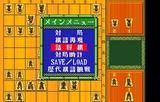 将棋初心者無用 ホームデータ PCエンジン PCE版