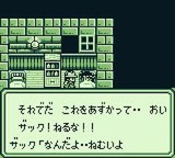 魔界塔士sa・ga2 秘宝伝説GBレビュー・ゲームソフト攻略法サイト・HP・評価・評判・口コ