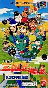 横山光輝三国志盤戯 スゴロク英雄記 エンジェル スーパーファミコン SFC版