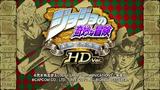 ジョジョの奇妙な冒険 未来への遺産 HD ver カプコン PS3 Xbox360版 ダウンロード