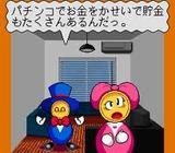 銀玉親方の実践パチンコ必勝法 サミー スーパーファミコン SFC版