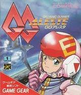 GGアレスタ コンパイル ゲームギア GG版