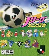 Jリーグ ウイニングゴール EAビクター ゲームボーイ GB版