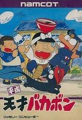 平成天才バカボン ナムコ ファミコン FC版