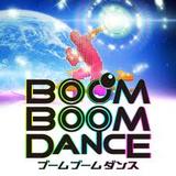 ブームブームダンス